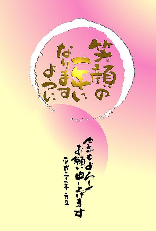 あけましておめでとう2019.jpg