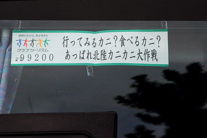 カニカニ1.JPG