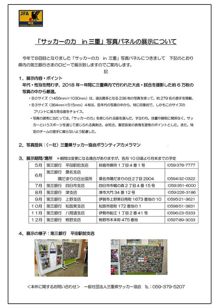 ミニミニ写真展(追報).jpg