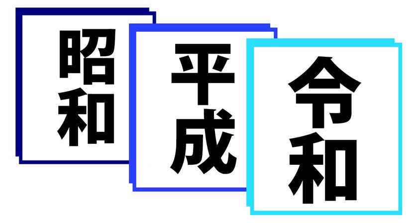 三つの時代.jpg