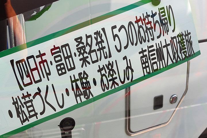 収穫バスツアー1.jpg