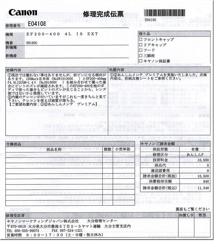 安心メンテ第二弾2-1.jpg