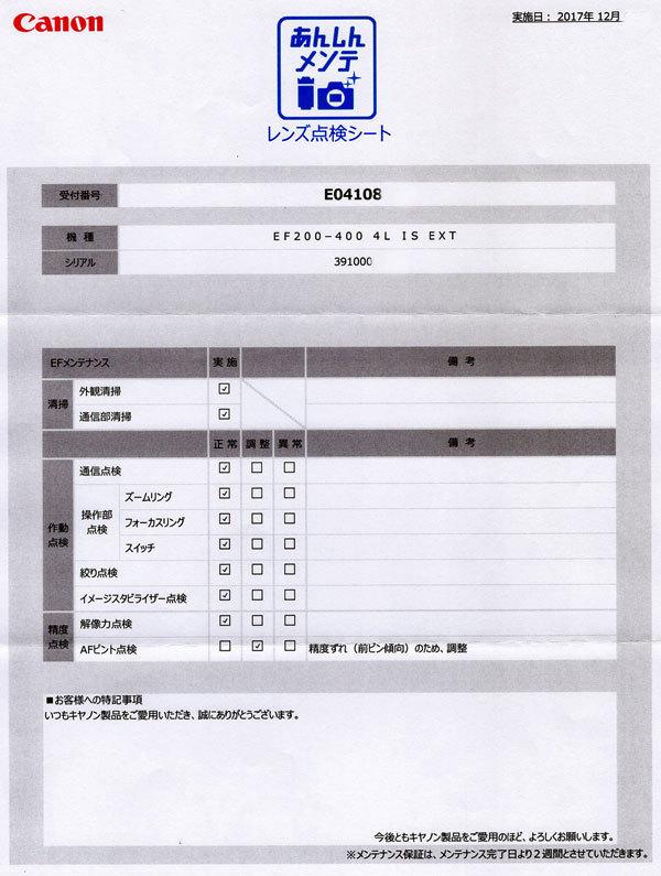 安心メンテ第二弾2-2.jpg