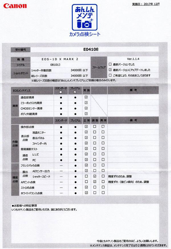 安心メンテ第二弾2-3.jpg