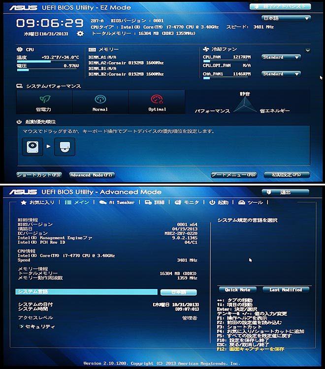 新PC導入記6-7.jpg