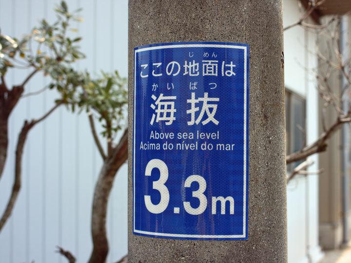 海抜3.3m.jpg