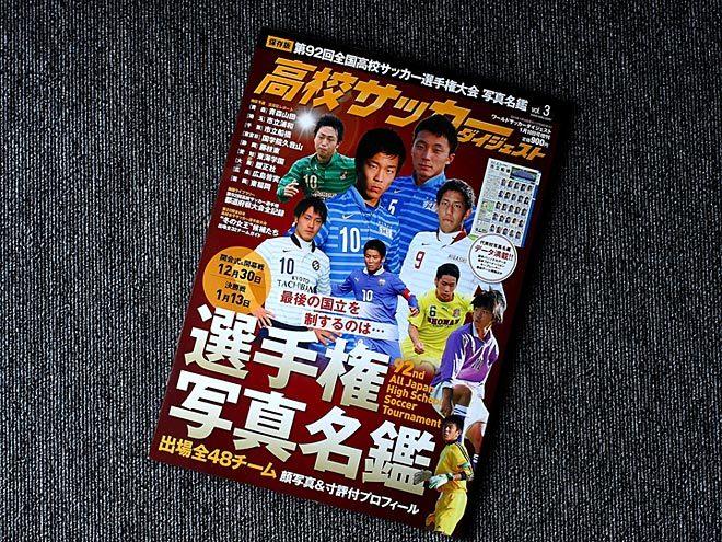 高校サッカーダイジェスト.jpg