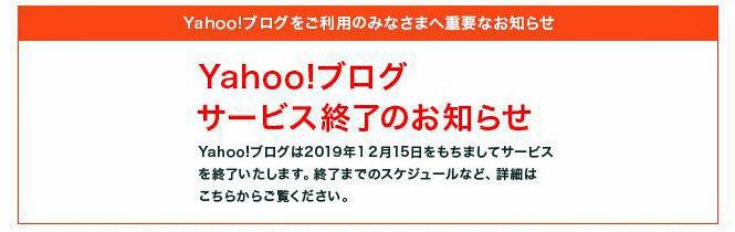 Yahoo-blog-終了.jpg